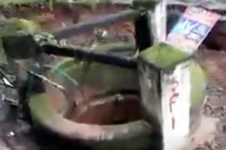 Shocking Video: અચાનક જમીનમાં સમાઈ ગયો કૂવો, લોકોના ઉડ્યા હોશ