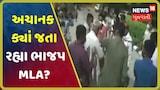 Rajasthanના BJP MLAએ છોડ્યું સોમનાથ, રાતોરાત કોઇ અજ્ઞાત સ્થળે પહોંચ્યા
