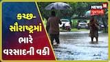 અમદાવાદમાં બે દિવસ સામાન્ય વરસાદ, દક્ષિણ તથા મધ્ય ગુજરાતમાં ભારે વરસાદની શક્યતા