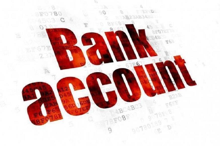 ભારતમાં હજી સુધી તેવું કોઇ કાનૂન નથી બન્યું જે તમને અલગ અલગ બેંકમાં ખાતા ખોલવાથી રોકે. પણ આયકર વિભાગનો વિચારવાની રીત અલગ છે. તે વિચારે છે કે જ્યારે અનેક બેંકોમાં અલગ અલગ એકાઉન્ટ હોય તો તે ડમી એકાઉન્ટ હોઇ શકે છે. આ એકાઉન્ટ કોઇ શેલ કે ફરજી કંપનીથી તો જોડાયેલું નથી ને અને તેને કાળા ઘનને સફેદ કરવામાં તો ખોલવામાં નથી આવ્યુંને.