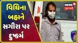 Ahmedabadમાં વિધિના બહાને સગીરા પર દુષ્કર્મ આચરનાર ભૂવાની અટકાયત