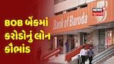 Surat: BOB બેંકમાં કરોડોનું લોન કૌભાંડનું પર્દાફાશ, CID એ 57 ફરિયાદ નોંધી