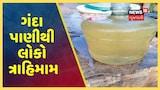 પોરબંદરઃ એક સપ્તાહથી પીવાના ગંદા પાણીથી લોકો ત્રાહિમામ, વેચાતું પાણી લેવા મજબૂર
