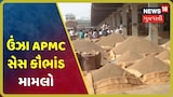 Unjha APMC સેસ કૌભાંડ મામલો, MLA આશાબેને કહ્યું વહીવટમાં મારો હસ્તક્ષેપ નહીં