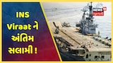 ભારતીય Navy નુ ઐતિહાસિક યુદ્ધ જહાજ INS Viraat ની અંતિમ સફર અલંગ તરફ