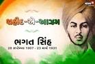 Bhagat Singh Birth Anniversary: શહીદ ભગત સિંહની જન્મ જયંતી પર વાંચો તેમના વિચાર