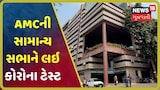 Ahmedabad: AMCના કોર્પોરેટરોના કોરોના ટેસ્ટ, ગઇકાલે 65 કોર્પોરેટરોના કરાયા હતા ટેસ્ટ