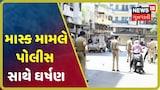 Surat: ઉધના વિસ્તારમાં માસ્ક મામલે પોલીસ સાથે ઘર્ષણ, લોકોના ટોળા એકઠા થયા