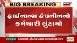 Bhavnagar: બાઈક પર 2 આરોપીઓએ ફાઇનાન્સ કર્મચારી પાસેથી 1 લાખ રૂપિયાની ચલાવી લૂંટ