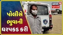Ahmedabad: યુવક ઊંઘમાં ઝબકી જતા ફિયાન્સી ગઈ ભુવા પાસે, ભુવાએ સગીરા સાથે કર્યું ન કરવાનું