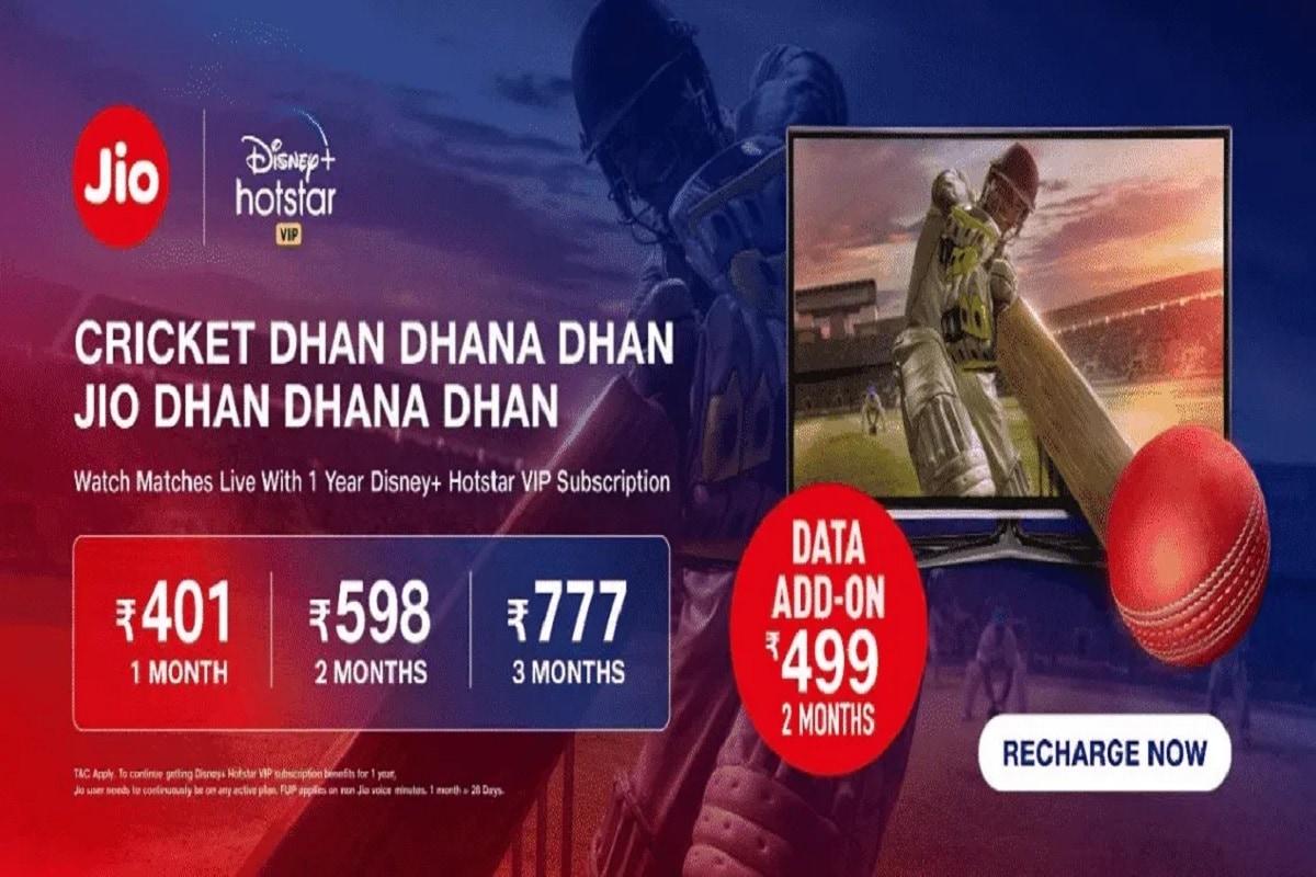 જિઓનાં ક્રિકેટ ફેન્સ માટે ઘણાં પ્લાન્સ રજૂ કર્યાં છે. આ પ્લાન્સમાં યૂઝર્સને એક વર્ષ માટે Disney+ Hotstar VIPનું સબ્સક્રિપ્શન મળે છે. જેથી તેઓ LIVE IPL મેચ જોઇ શકે