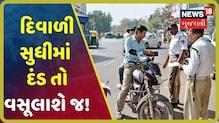 Ahmedabadમાં બહાનાબાજીનો પોલીસે શોધ્યો ઉકેલ, ઇ-મેમોની વસૂલાત બનશે ઝડપી