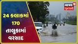 Gujaratમાં 24 કલાકમાં 170 તાલુકામાં વરસાદ, 30 તાલુકામાં 1 ઇંચથી વધુ વરસાદ