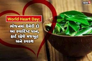 World Heart Day: ભોજનમાં ઉમેરી દો આ એક સ્વાદિષ્ટ પાન, હાર્ટ રહેશે મજબૂત અને સ્વસ્થ