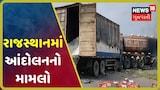 Ahmedabadથી Rajasthanનો ટ્રાફિક ડાયવર્ટ, ગુજરાત-ઉદેપુરના વાહનો શરુ કરાયા