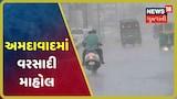 Ahmedabad શહેરના ઘણા વિસ્તારોમાં વરસાદ, ઇસનપુર તથા વટવામાં વરસાદ