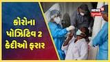 Surendranagar સિવિલ હોસ્પિટલમાંથી Corona પોઝિટિવ 2 કેદીઓ ફરાર