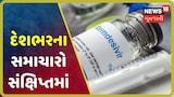 આજના ગુજરાત અને દેશભરના મુખ્ય સમાચાર વિગતે । Top News Headlines