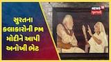 સુરતઃ PM મોદીને જન્મ દિવસની ભેટ, લાકડાના 80 હજાર ટૂકડામાંથી બનાવ્યું અદભૂત ચિત્ર