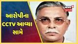 Surat: દુર્લભ પટેલની આત્મહત્યા મામલે આરોપીના CCTV આવ્યા સામે, પોલીસે કરી ધરપકડ