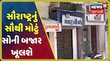 Rajkotમાં સોની વેપારીઓ આજથી દુકાનો ખોલશે, વેપારીઓએ કર્યું હતું સ્વંભૂ લૉકડાઉન