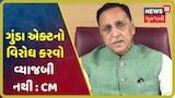 Gujarat ગુંડા એક્ટ મુદ્દે CMનું નિવેદન, જનતાની સુરક્ષા માટે કડક નિર્ણયો કર્યા