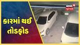 મહીસાગર: વીરપુરમાં કારમાં થયેલી તોડફોડની ઘટના CCTV માં થઈ કેદ