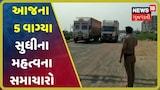 Video: આજના અત્યાર સુધીના સમગ્ર ગુજરાતના મહત્વના સમાચાર