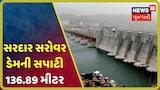 Narmada: સરદાર સરોવર ડેમની સપાટી વધી, ડેમના 10 દરવાજા 1.5 મીટર સુધી ખોલાયા