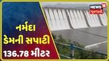 Narmada: ઉપરવાસમાંથી પાણીની આવકમાં ઘટાડો, 20 હજાર ક્યુસેક પાણી છોડાયું