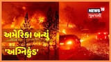 કેલિફોર્નિયા અને ઓરેગોનમાં લાગેલી ભીષણ આગને બુજાવવા તંત્રની મથામણ, 5 લાખ લોકો થયા બેઘર