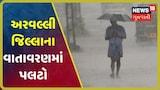 Aravalliના ભિલોડામાં વાવાઝોડા સાથે વરસાદ, ભાદરવામાં તડકા વચ્ચે વરસાદથી રાહત
