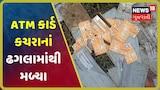 Bhavnagarમાં સિહોર તાલુકાના વરલ ગામે જનધન યોજનાનાં કાર્ડ કચરાનાં ઢગલામાંથી મળ્યાં