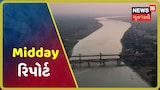 Bharuch: નર્મદા નદીમાં છોડાયું પાણી, નદીની ભયજનક સપાટી 22 ફુટ