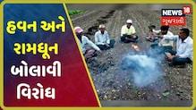 Dhorajiમાં ખેડૂતોએ સરકારી સહાયને મજાક ગણાવી પૂરતી સહાયની માગ કરી