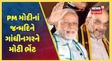 PM Modi ના જન્મદિવસે Gandhinagar ને મોટી ભેંટ, Amit Shah એ કહ્યું 'સ્થાનિકોને 24 કલાક પાણી