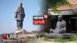 ગુજરાતી લાઇવ સમાચાર   Top News Headines