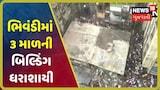 Mumbai: ભિવંડીમાં 3 માળની બિલ્ડિંગ ધરાશાયી, 10 લોકોનાં મોત, અનેક લોકો ફસાયા હોવાની આશંકા