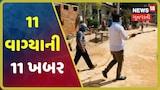 આજના ગુજરાત અને દેશભરના મુખ્ય સમાચાર વિગતે