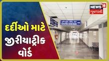 Ahmedabad સિવિલમાં સૌપ્રથમ વખત કોરોનાગ્રસ્ત વયસ્ક દર્દીઓ માટે અલાયદા વોર્ડ શરૂ કરાયા