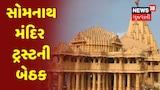 Somnath મંદિર ટ્રસ્ટની આજે બેઠકમાં ટ્રસ્ટના તમામ ટ્રસ્ટીઓ જોડાશે
