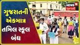 Ahmedabadમાં ગુજરાતની એકમાત્ર તમિલ સ્કૂલ બંધ, 31 વિદ્યાર્થીઓનું ભવિષ્ય અદ્ધરતાલ
