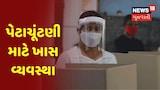 ગુજરાતની 8 બેઠકોની પેચાચૂંટણી માટે ચૂંટણી પંચે કરી ખાસ વ્યવસ્થા