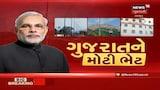 PM મોદીએ આજે નવરાત્રીના પાવન અવસર પર  Gujaratમાં ત્રણ મહત્વના Projectનું કર્યું ઈ લોકાર્પણ