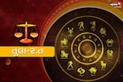 Horoscope Today, 23 October 2020: તુલા, વૃશ્ચિક અને ધન રાશીના લોકોને મળશે મનવાંચ્છિત ફળ