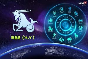 Horoscope Today, 27 October 2020: મકર, કુંભ અને મીન રાશીના લોકોને આવક વધારવા મળશે સારી તક