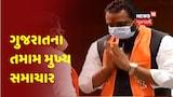 ગુજરાત સુપરફાસ્ટ : રાજ્યના સચોટ અને સંક્ષિપ્ત સમાચાર