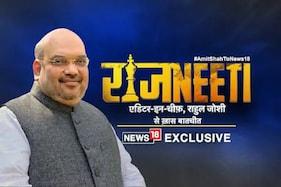 ગૃહમંત્રી અમિત શાહનું EXCLUSIVE ઇન્ટરવ્યૂ, આજે રાત્રે 9 કલાકે ન્યૂઝ 18 ગુજરાતી પર
