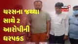 Banaskantha પોલીસે ખાનગી ટ્રાવેલ્સની બસથી ચરસના જથ્થા સાથે 2 આરોપીની કરી ધરપકડ
