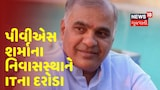 Suratનાં જ્વેલર પર કાળી કમાણીના આક્ષેપ બાદ BJP નેતાના ઘરે ITના દરોડા